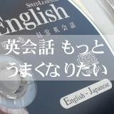 スピードラーニング英語CDを聞いています。